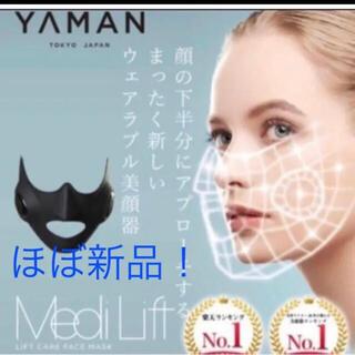 YA-MAN - ほぼ新品!ヤーマン美顔器 YA-MAN メディリフト 美顔器