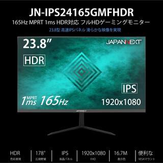 JAPANNEXT JN-IPS24165GMFHDR 165Hz 23.8