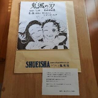 集英社 - 鬼滅の刃 複製サイン色紙 当選 ジャンプGIGA 完結記念