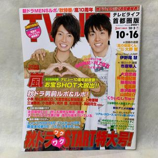 アラシ(嵐)の嵐雑誌 TVライフ首都圏版 2009年 10/18号ポスターおまけ(音楽/芸能)