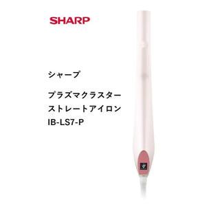 シャープ(SHARP)のSHARP ヘアアイロン IB-LS7-P(ヘアアイロン)