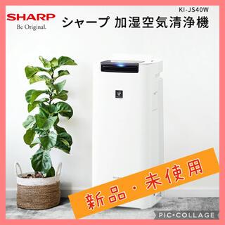 SHARP - 【新品・未使用】シャープ 加湿空気清浄機 KI-JS40W
