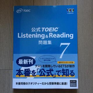 未使用品 TOEIC 公式 問題集 7 音声CD 2枚付