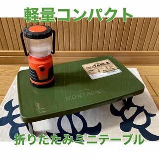 軽量コンパクト 折りたたみ ミニテーブル カーキ 日本製