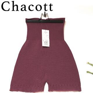 チャコット(CHACOTT)のチャコット Chacott ファインニットショートパンツ ニットパンツ(ダンス/バレエ)