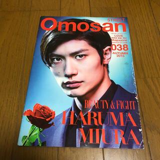 三浦春馬OmosanSTREET vol.038 AUTUMN2015