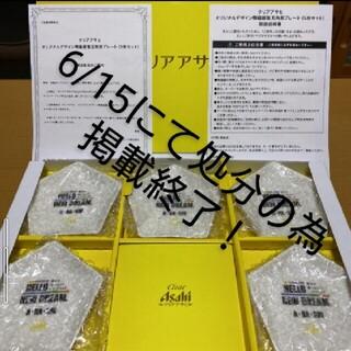 アラシ(嵐)の新品 クリアアサヒ 嵐 陶磁器製五角形プレート 当選品(食器)