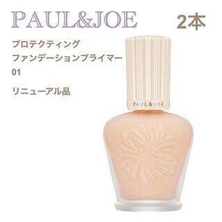 ポールアンドジョー(PAUL & JOE)の新品 PAUL&JOE プロテクティングファンデーションプライマー 01 2個(化粧下地)