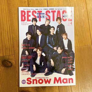 BEST STAGE ベストステージ 4月 2021 vol.151