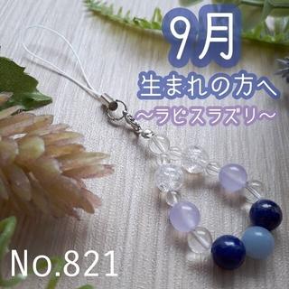 【9月誕生石】ラピスラズリ 天然石 数珠 パワーストーン ストラップ