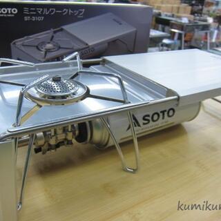 シンフジパートナー(新富士バーナー)の新品未開封 ソト SOTO ミニマルワークトップ ST-3107 シルバー(テーブル/チェア)