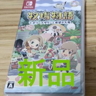 ニンテンドースイッチ(Nintendo Switch)の【新品】牧場物語 オリーブタウンと希望の大地 Switch(家庭用ゲームソフト)