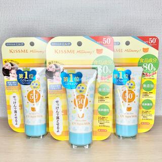 イセハン(伊勢半)の伊勢半 KISSME キスミーマミー UVアクアミルク 50g SPF50+ (日焼け止め/サンオイル)