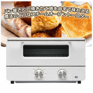 オーブントースター スチームオーブン HE-ST001  スチーム モード切替