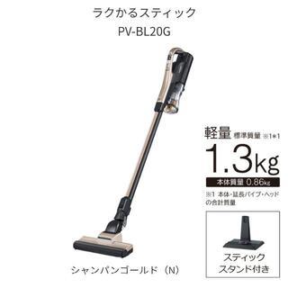 日立 - ラクかるスティック サイクロン式掃除機  PV-BL20G-N