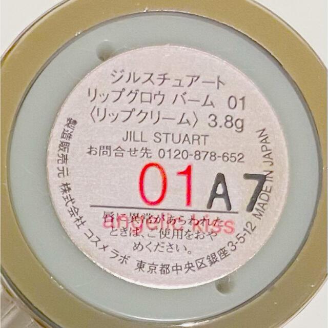 JILLSTUART(ジルスチュアート)のジルスチュアート リップクリーム グロウ リップバーム コスメ/美容のスキンケア/基礎化粧品(リップケア/リップクリーム)の商品写真
