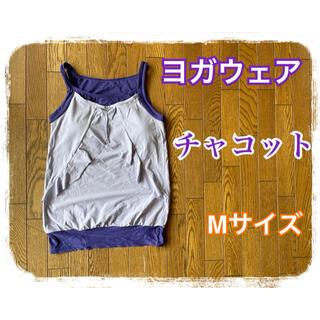チャコット(CHACOTT)の★ヨガウェア★チャコット★青紫★M★(ヨガ)