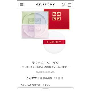 ジバンシィ(GIVENCHY)の限定品ジバンシープリズムリーブル パステルシフォン(フェイスパウダー)