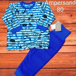 アンパサンド(ampersand)の【新品】Ampersand 長袖パジャマ フリースブルー 80(パジャマ)
