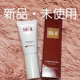 SK-II - [値下げ・セール] SK-II アトモスフィア CC クリーム 30g