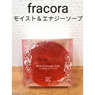 フラコラ(フラコラ)の新品。fracora モイスト&エナジーソープ(洗顔料)