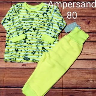 アンパサンド(ampersand)の【新品】Ampersand 長袖パジャマ フリースライム 80(パジャマ)