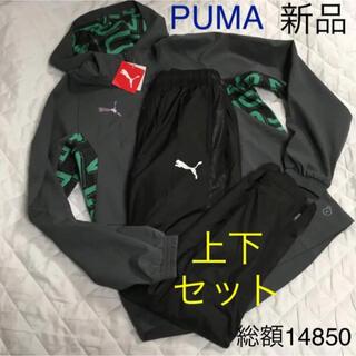 PUMA - 総額14850円上下2点セットアップ プーマ ウィンドブレーカー パンツ メンズ