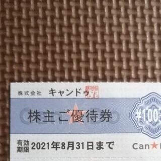 キャンドゥ株主優待券1枚(ショッピング)