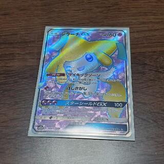 ポケモン(ポケモン)のジラーチGX SR(シングルカード)