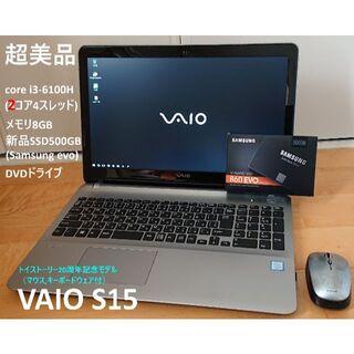 SONY - 超美品 SONY VAIO S15 corei3-6100H(4コア)記念モデル