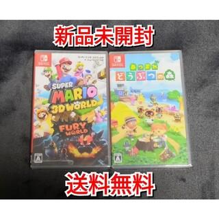 任天堂 - 【新品】スーパーマリオ3Dワールド+あつまれどうぶつの森 2本セット