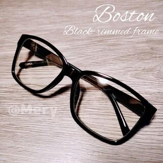 伊達メガネ ボストン 黒縁メガネ だてメガネ ダテメガネ 伊達眼鏡  おしゃれ