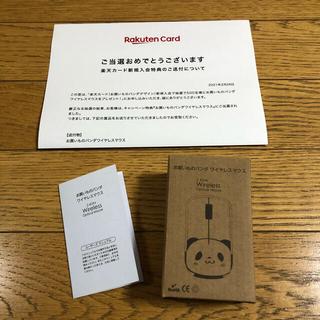 Rakuten - 新品未使用 楽天パンダ ワイヤレスマウス
