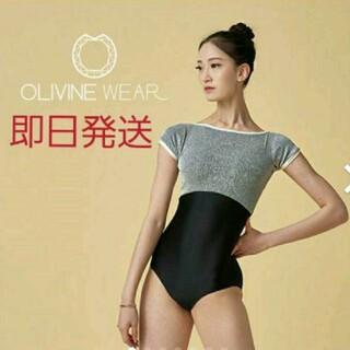 チャコット(CHACOTT)の新品タグ付き olivinewear レオタード(ダンス/バレエ)