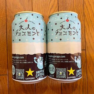 チョコミントビール 2本(ビール)