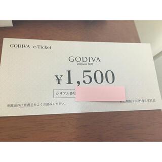 GODIVA eチケット 割引き券