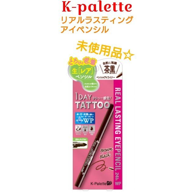 K-Palette(ケーパレット)のK-palette【BROWN BLACK】リアルラスティングアイペンシル コスメ/美容のベースメイク/化粧品(アイライナー)の商品写真