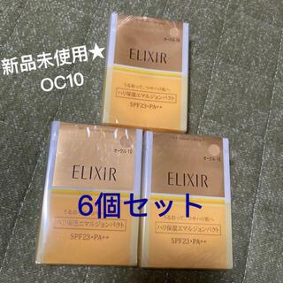 エリクシール(ELIXIR)のリフトエマルジョンパクト OC10(ファンデーション)