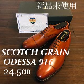 Crockett&Jones - 【新品未使用】SCOTCH GRAIN スコッチグレイン オデッサ 916