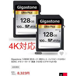 東芝 - 残りわずかです 2枚 新品 128GB SDカード