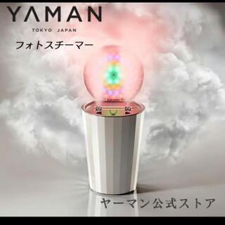 YA-MAN - ヤーマンスチーマー 美顔器