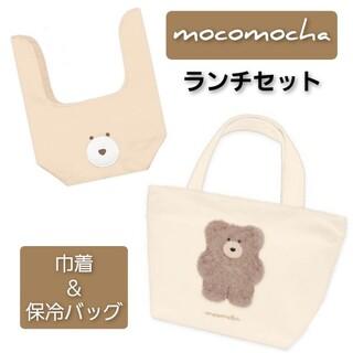 モコモカ くま クマ ランチセット 保冷バッグ 巾着袋 トートバッグ テディベア