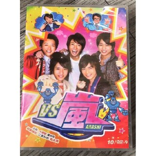 <VS嵐>(ARASHI)DVD 10枚組