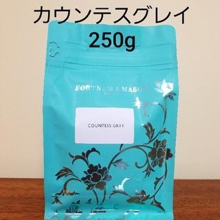 カウンテスグレイ250g ルーズリーフ フォートナム&メイソン(茶)