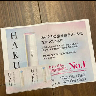 シセイドウ(SHISEIDO (資生堂))の化粧品 HAKU 薬用 美白美容液 サンプル(サンプル/トライアルキット)