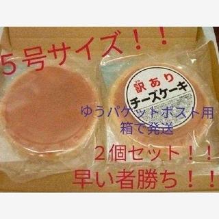 大阪前田製菓  訳ありチーズケーキ(5号サイズ)2個セット