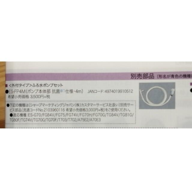 SHARP(シャープ)のシャープ 洗濯機 ふろ水ポンプセット スマホ/家電/カメラの生活家電(洗濯機)の商品写真