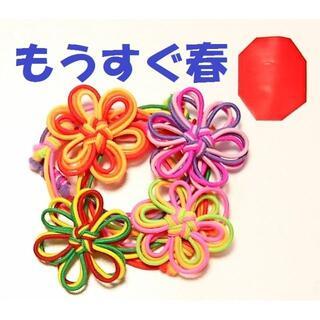 もうすぐ春 ポップカラー 細ゴム3色のヘアゴム ブレスレットにも 花結び(ヘアゴム/シュシュ)