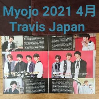 ジャニーズ(Johnny's)のMyojo 2021 4月号 Travis Japan トラジャ 切り抜き(アイドルグッズ)