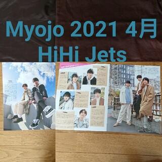 ジャニーズ(Johnny's)のMyojo 2021 4月号 HiHi Jet 切り抜き(アイドルグッズ)